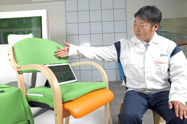 新たに開発した持ち運び可能なコンパクトな愛されるシートと「座位年齢測定アプリ」